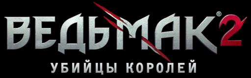 Ведьмак 2 Убийцы королей3.2 Kb)