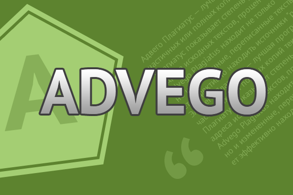 advego.png (60.84 Kb)