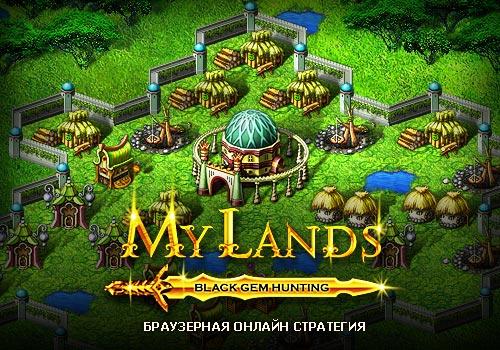 Онлайн стратегия My Lands