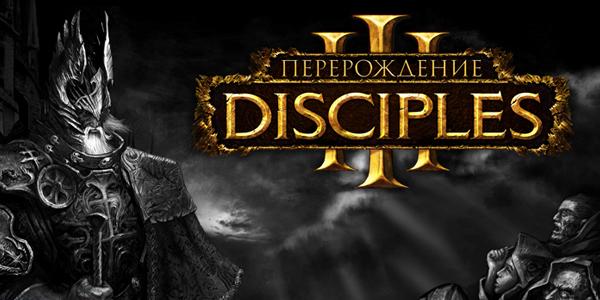 Перерождение Disciples 3