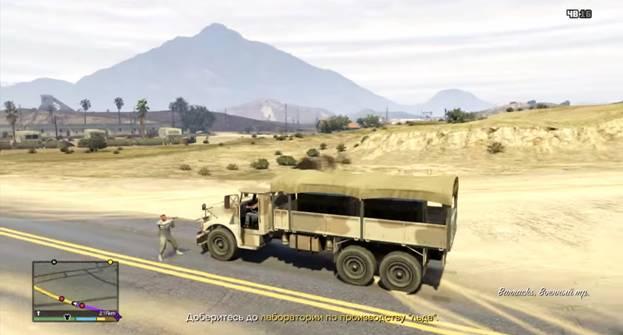 Миссия Военное оборудование