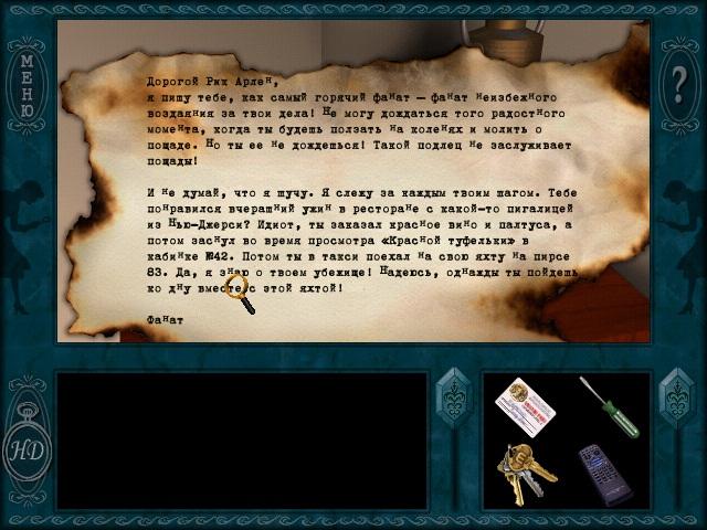 Левее находится тумбочка, в ящике которой спрятана еще одна записка, а сверху на тумбочке лежит обгоревший лист с угрозами.