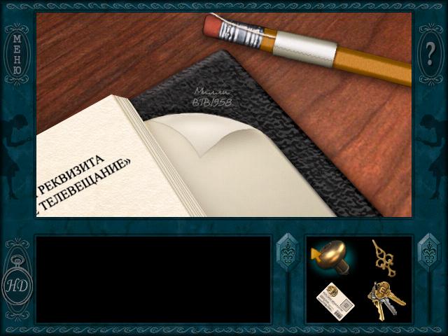 Подойдем к столу Милдред, откроем журнал, затем обратим внимание на его правый верхний угол, который при нажатии отгибается, и открывает нам пароль «Милли ВТВ 1958»