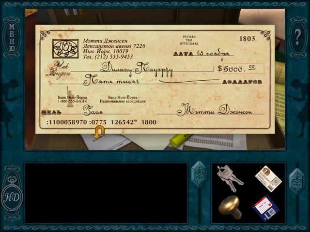 В кейсе мы находим ключ, а так же бумаги, свидетельствующие о больших долгах Дилана