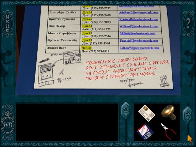 В правом ящике стола спрятан список, в углу которого нарисована схема установки часового механизма в диктофон