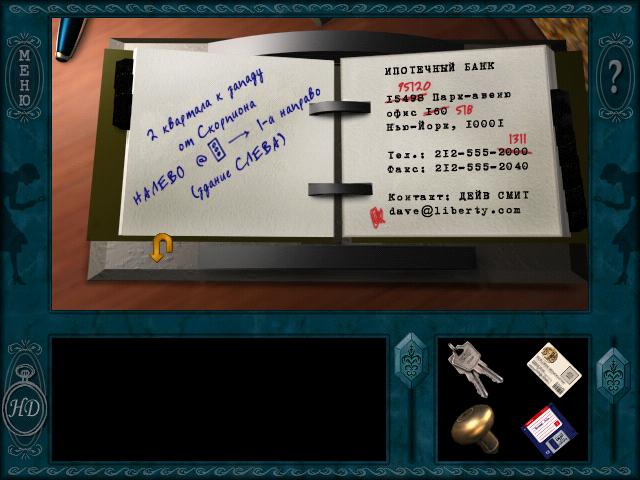 А справа от него перекидной блокнот с какими-то записями