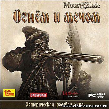 Mount  Blade Огнём и мечом - Велики битвы