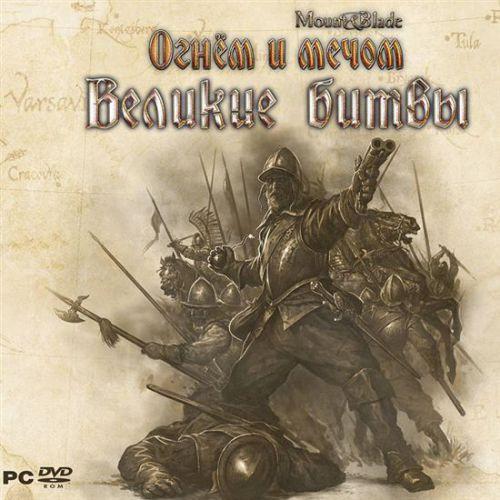 Mount And Blade Огнём и мечом - Великие битвы