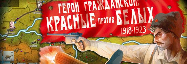 Герои Гражданской Красные против белых 1918-1923