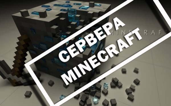 Cервера minecraft