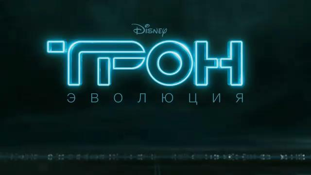 trone0 ТРОН: Эволюция